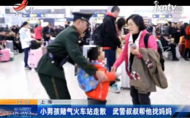 上海:小男孩赌气火车站走散 武警叔叔帮他找妈妈