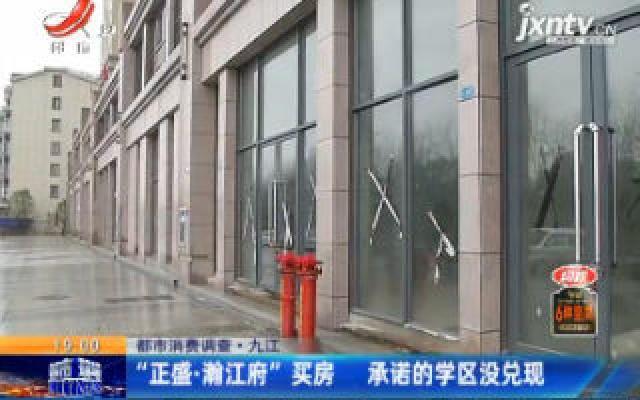 """【都市消费调查】九江:""""正盛·瀚江府""""买房 承诺的学区没兑现"""