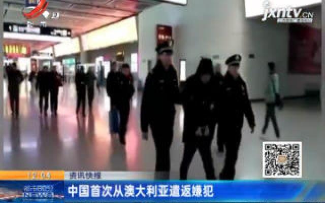 中国首次从澳大利亚遣返嫌犯