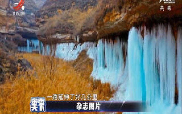 美不胜收!甘肃庆阳出现罕见天然冰瀑群