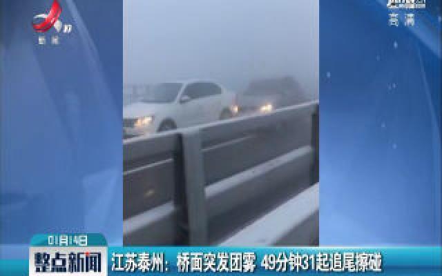 江苏泰州:桥面突发团雾 49分钟31起追尾擦碰