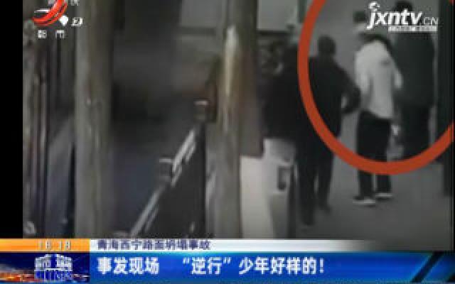 """青海西宁路面坍塌事故:事发现场 """"逆行""""少年好样的!"""