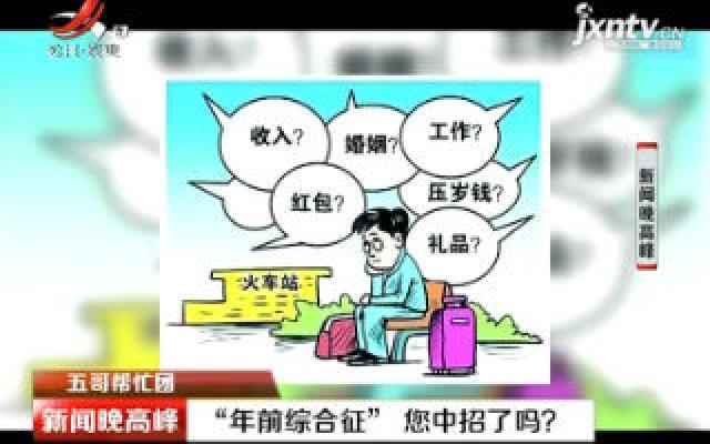 """【五哥帮忙团】""""年前综合征""""您中招了吗?"""