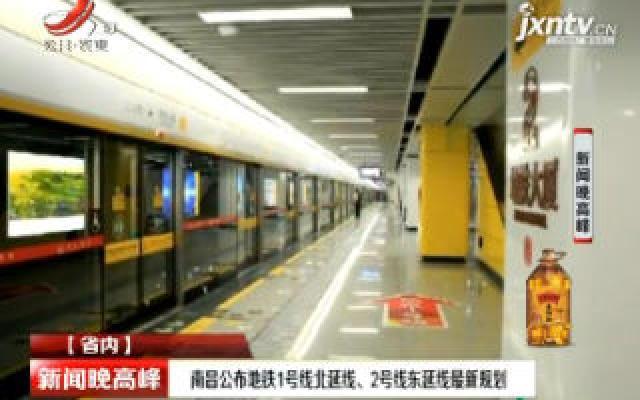 南昌公布地铁1号线北延线、2号线东延线最新规划
