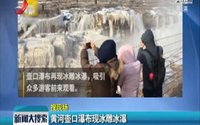 黄河壶口瀑布现冰雕冰瀑
