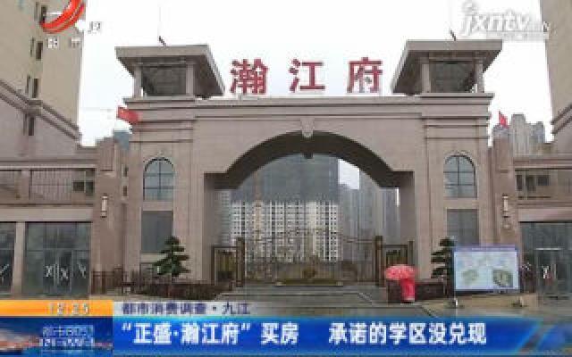 """【都市消费调查】九江:""""正盛·翰江府""""买房 承诺的学区没兑现"""