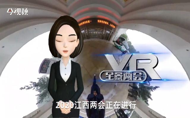 【VR全景两会】省十三届人大四次会议开幕 AI主播带你听报告