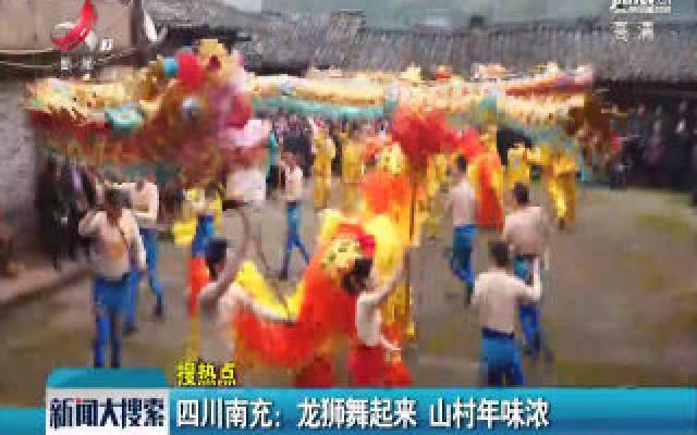 四川南充:龙狮舞起来 山村年味浓