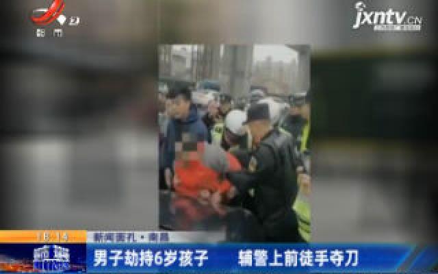 新闻面孔·南昌:男子劫持6岁孩子 辅警上前徒手夺刀