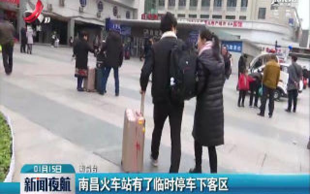 南昌火车站有了临时停车下客区