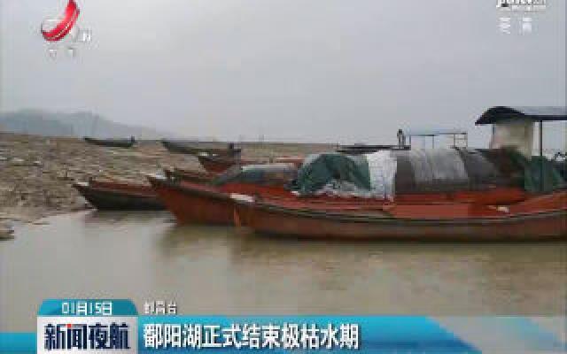 鄱阳湖正式结束极枯水期
