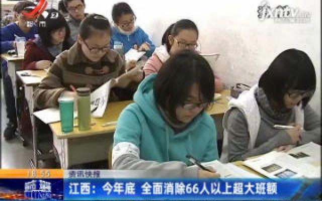 华人娱乐app下载:2020年底 全面消除66人以上超大班额