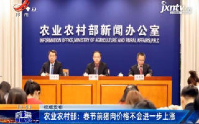 权威发布·农业农村部:春节前猪肉价格不会进一步上涨