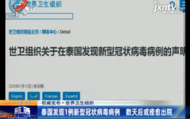 权威发布·世界卫生组织:泰国发现1例新型冠状病毒病例 数天后或痊愈出院