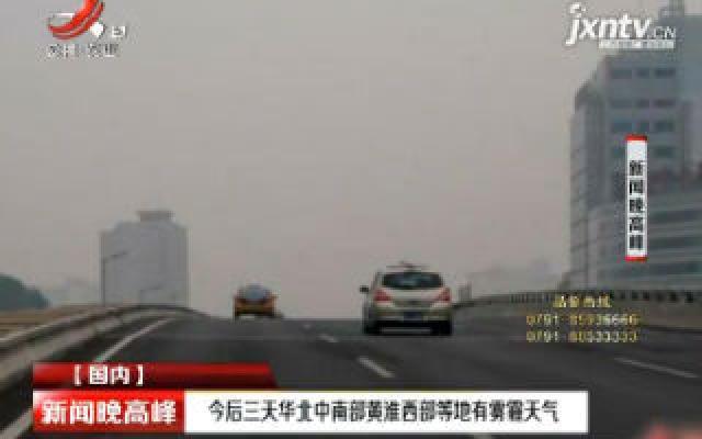 15日-18日华北中南部黄淮西部等地有雾霾天气