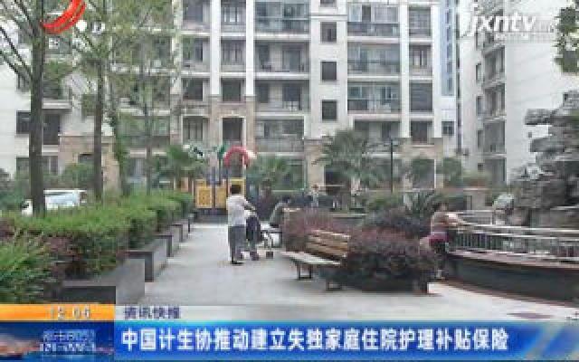 中国计生协推动建立失独家庭住院护理补贴保险