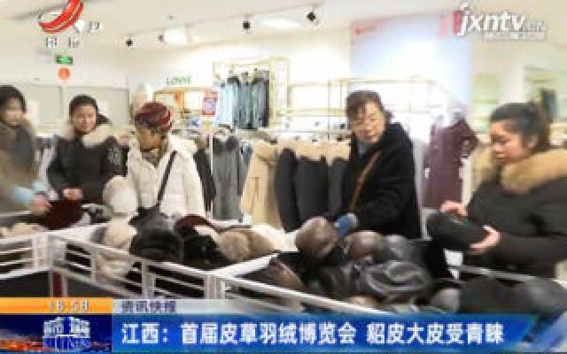 江西:首届皮草羽绒博览会 貂皮大衣受青睐