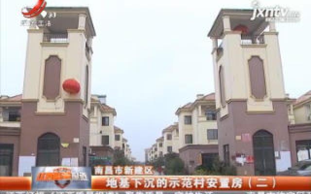 南昌市新建区:地基下沉的示范村安置房(二)