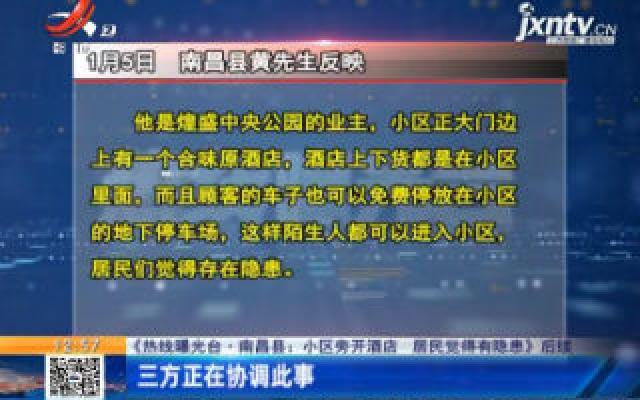 【《热线曝光台:南昌县·小区旁开酒店 居民觉得有隐患》后续】三方正在协调此事