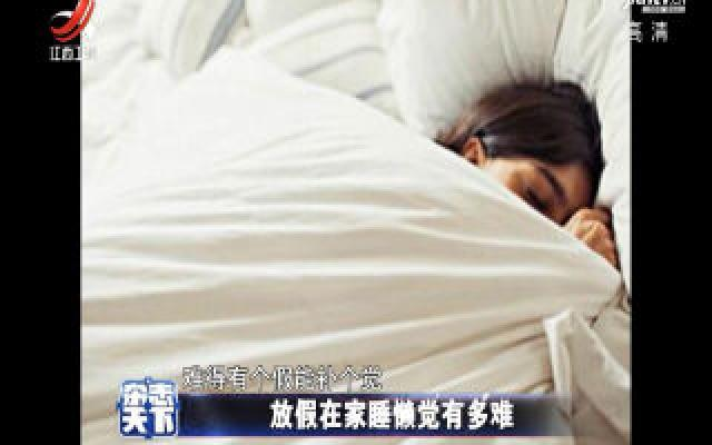 放假在家睡懒觉有多难