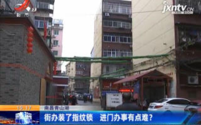 南昌青山湖:街办装了指纹锁 进门办事有点难?