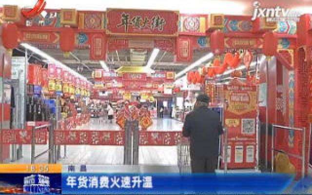 南昌:年货消费火速升温