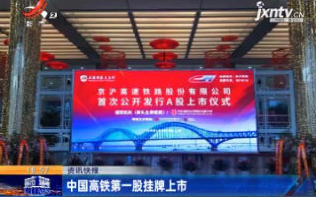 上海:中国高铁第一股挂牌上市