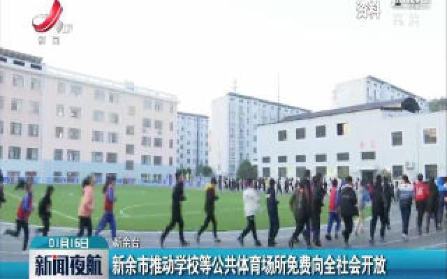 新余市推动学校等公共体育场所免费向全社会开放