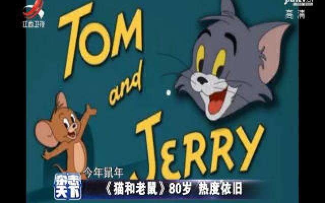 《猫和老鼠》80岁 热度依旧
