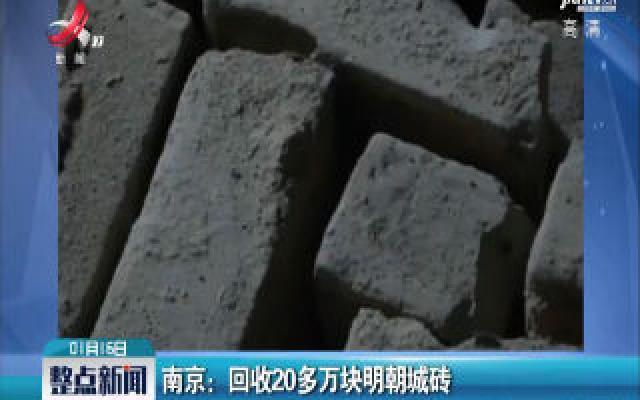 南京:回收20多万块明朝城砖