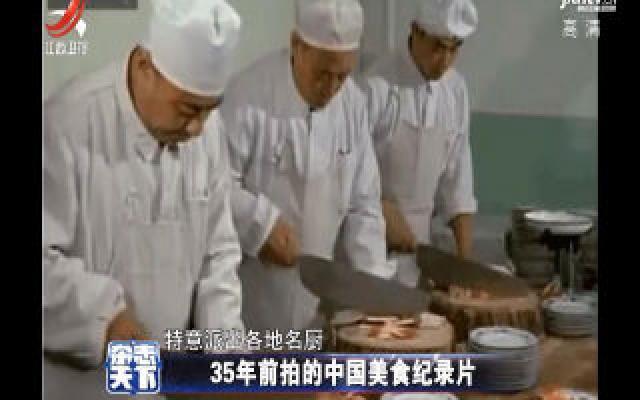 35年前拍的中国美食纪录片