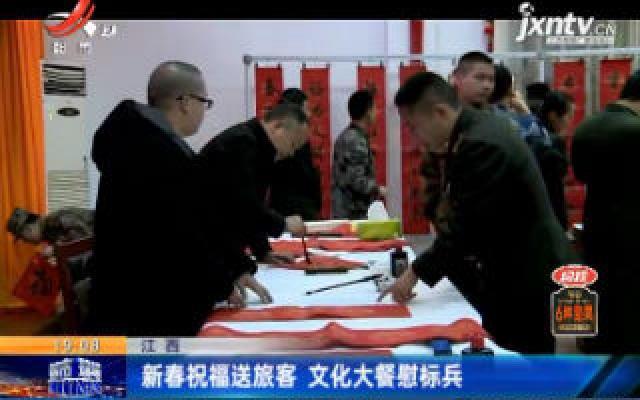 江西:新春祝福送旅客 文化大餐慰标兵