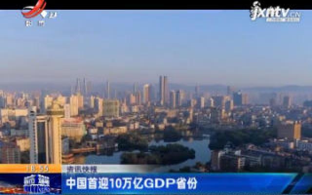 中国首迎10万亿GDP省份