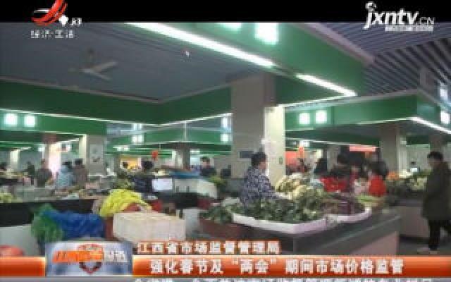"""江西省市场监督管理局:强化春节及""""两会""""期间市场价格监管"""
