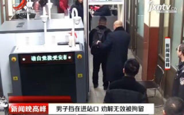 大连:男子挡在进站口 劝解无效被拘留