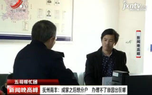 【五哥帮忙团】抚州南丰:成家之后想分户 办理不了原因出在哪