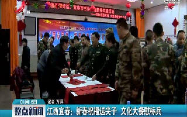 江西宜春:新春祝福送尖子 文化大餐慰标兵