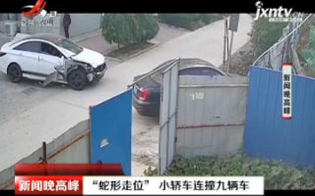 """山东潍坊:""""蛇形走位""""小轿车连撞九辆车"""