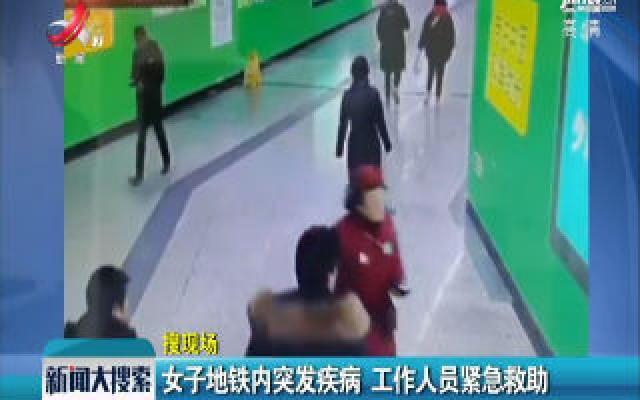 武汉:女子地铁内突发疾病 工作人员紧急救助