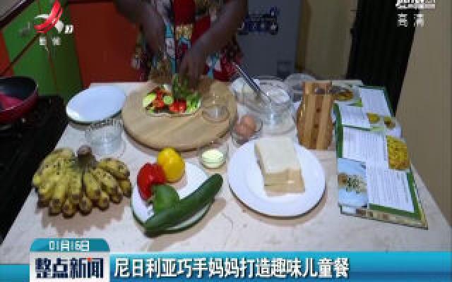 尼日利亚巧手妈妈打造趣味儿童餐