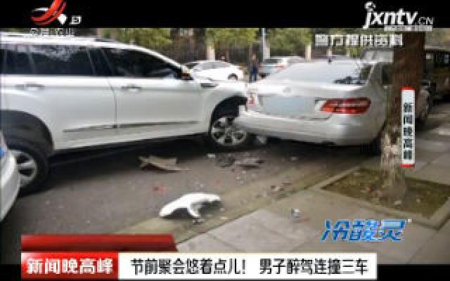 温江:节前聚会悠着点儿! 男子醉驾连撞三车
