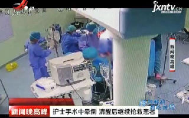 咸阳:护士手术中晕倒 清醒后继续抢救患者