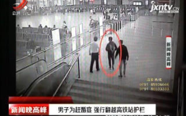 梧州:男子为赶婚宴 强行翻越高铁站护栏