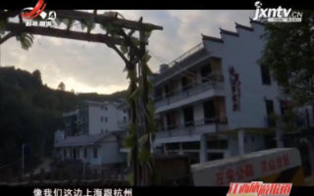 上饶灵山:远离城市喧嚣 特色民宿静享休闲时光
