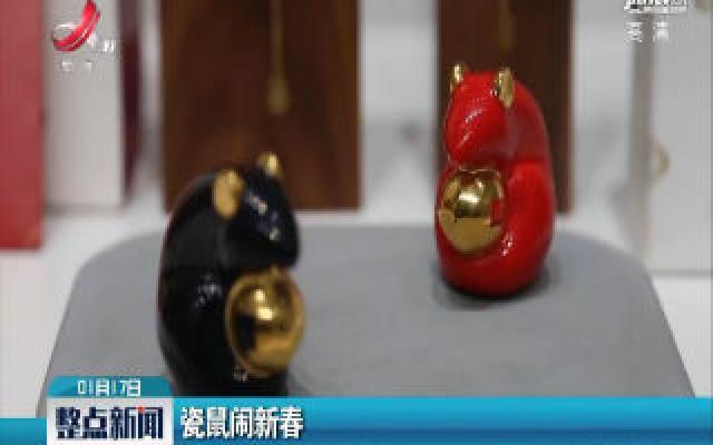 景德镇:瓷鼠闹新春