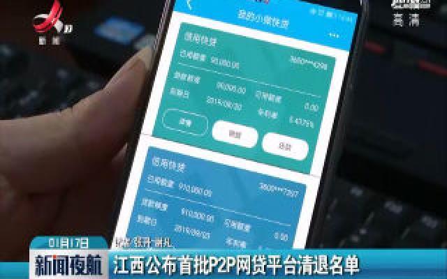 江西公布首批P2P网贷平台清退名单