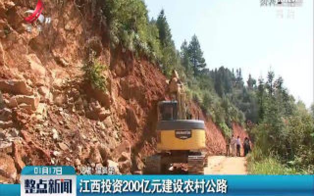 江西投资200亿元建设农村公路