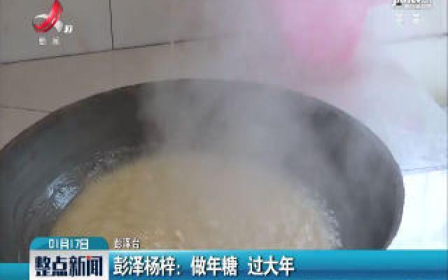 彭泽杨梓:做年糖 过大年