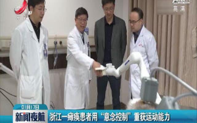 """浙江一瘫痪患者用""""意念控制""""重获运动能力"""