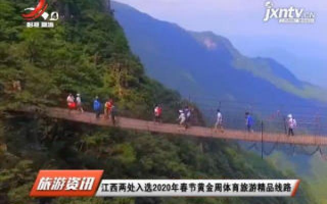 江西两处入选2020年春节黄金周体育旅游精品线路